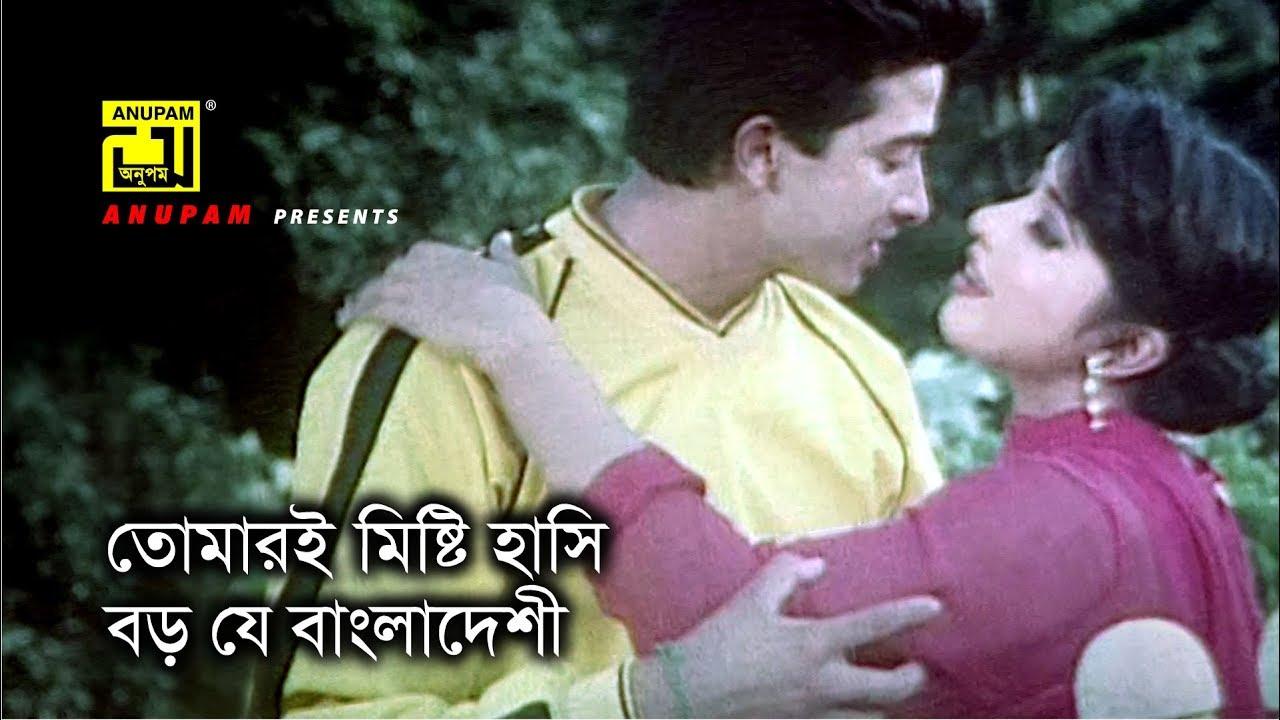 Tomar Oi Mishty Hasi By Andrew Kishore & Doli Sayontoni Mp3 Song