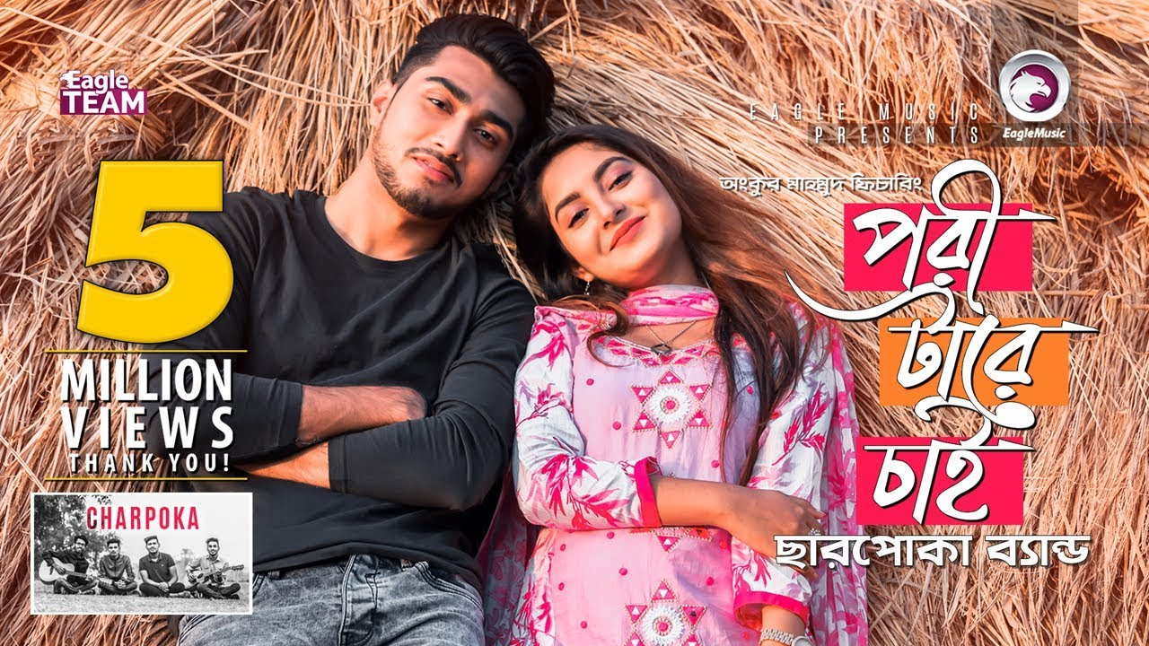 Pori Tare Chai Bangla Mp3 Song Download
