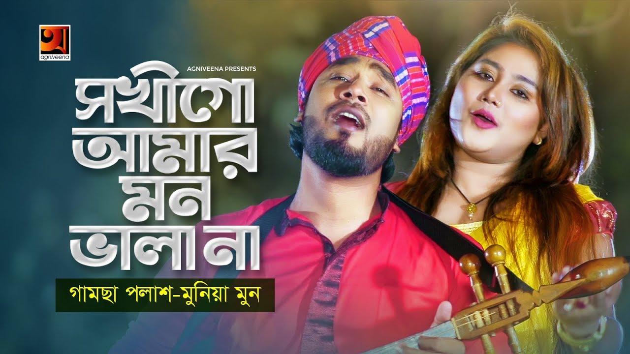 Sokhi Go Amar Mon Vala Naa By Gamcha Palash & Munia Moon Mp3 Song