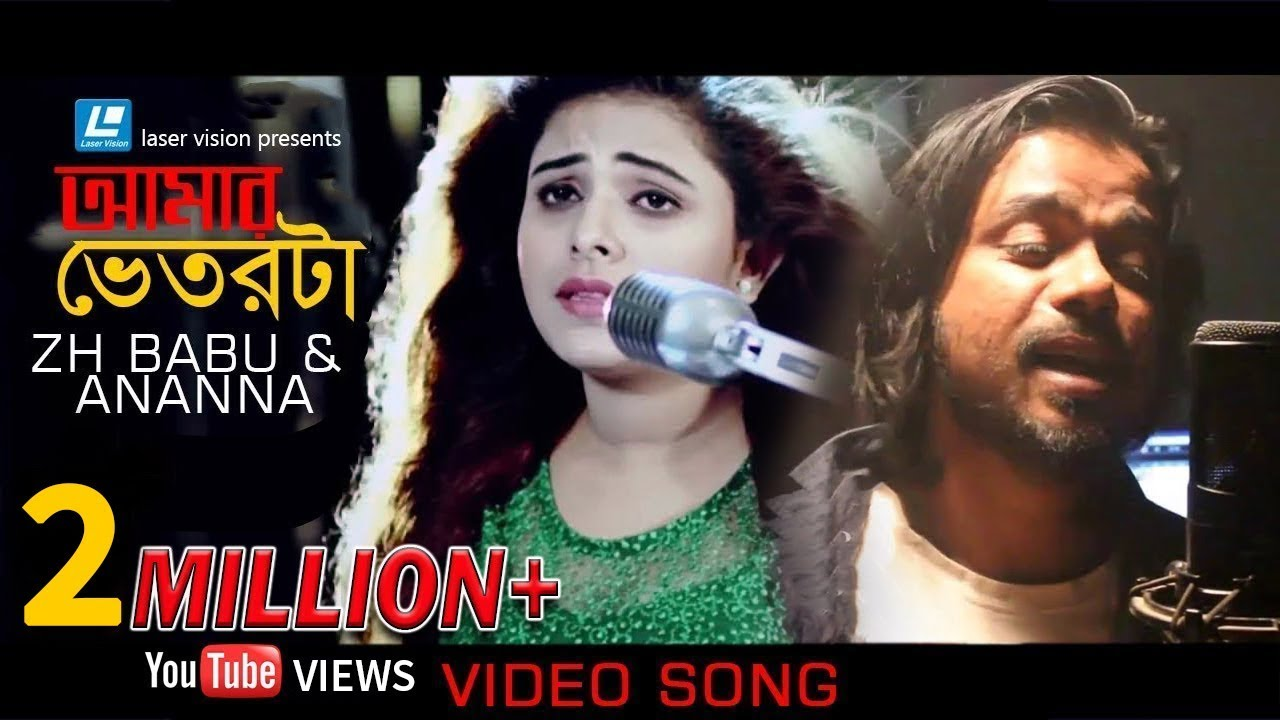Amar Vetorta by Lamia Islam & Z H Babu Exclusive Mp3 Song 2020
