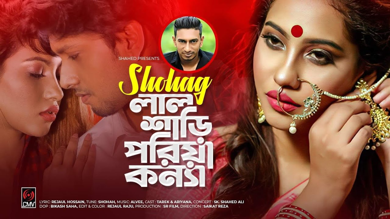 Lal Shari Poriya Konna By Shohag Mp3 and Video Song 2020