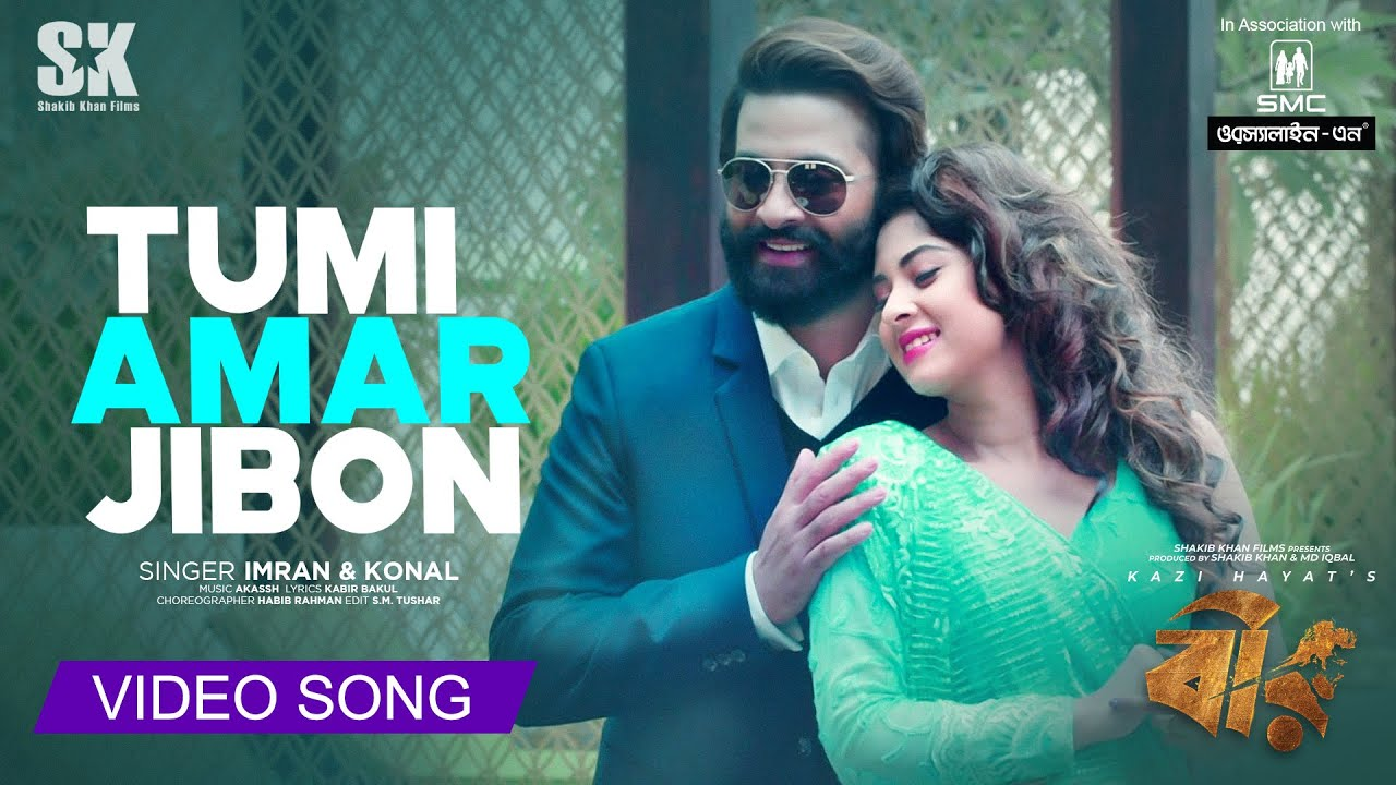 Tumi Amar Jibon By Imran and Konal – BIR Movie Mp3 Song Shakib khan