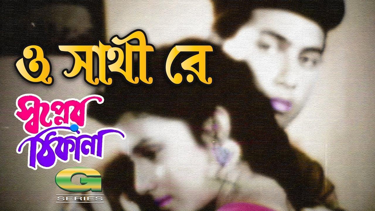 O Sathi Re By Sabina Yasmin & Andro Kishor Mp3 Song – Shopner Thikana