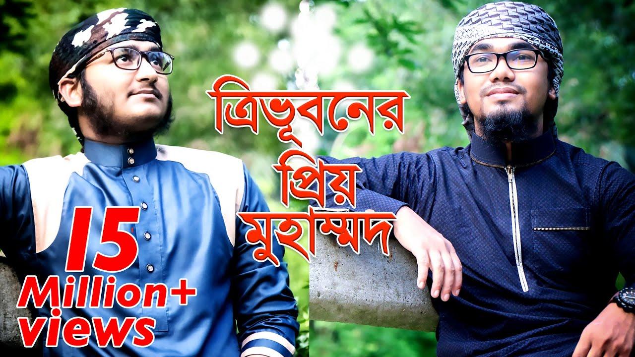 Tri Voboner Prio Mohammad Mp3 Islamic Gojol