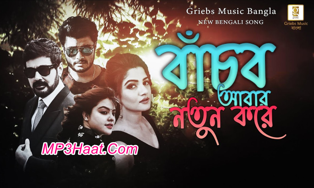 Banchbo Abar Notun Kore By Raj Barman and Sumaiya Bristy – Covid-19 Song