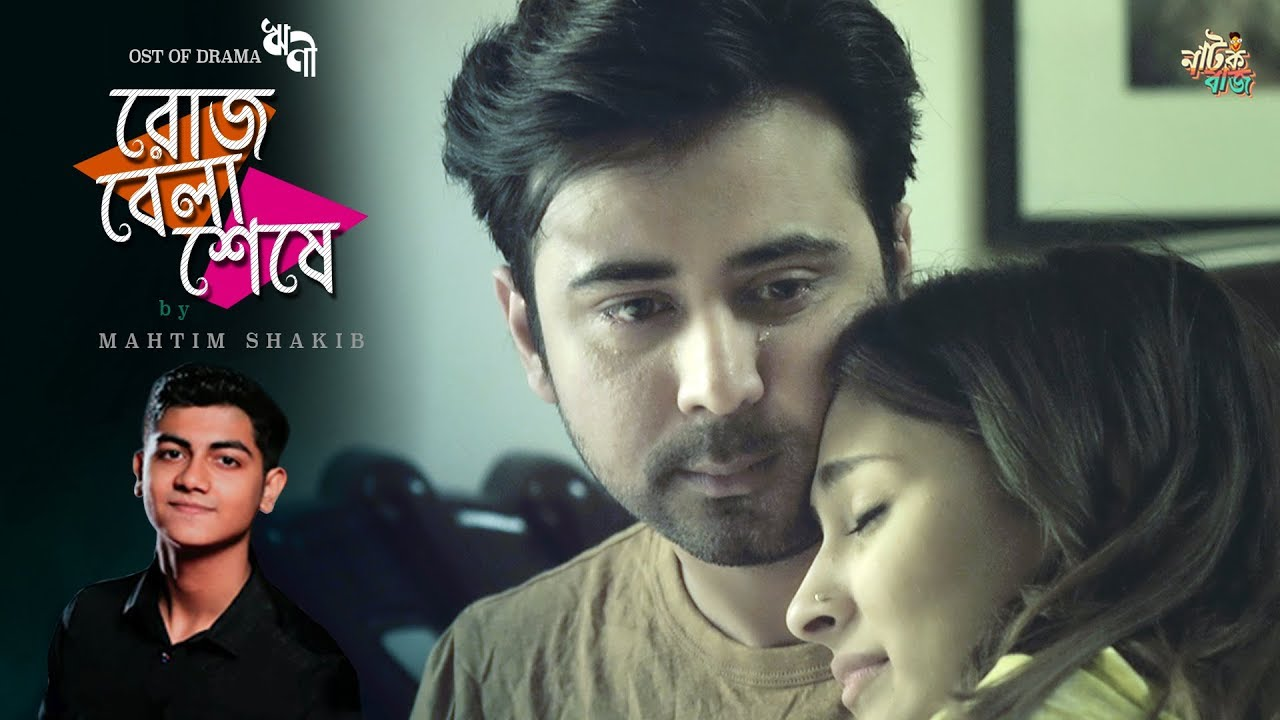 Roj Bela Seshe By Mahtim Shakib Mp3 Song of OST of Rini natok song