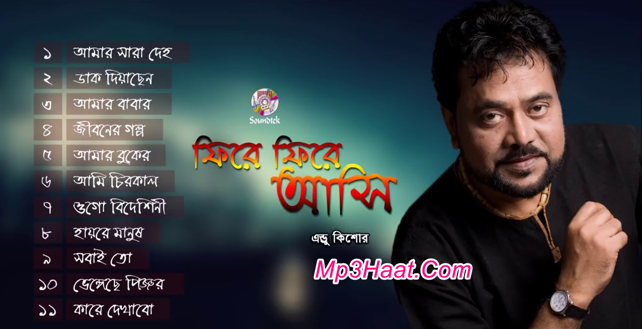 Amar Babar By Andrew Kishor Mp3 – Fire Fire Ashi