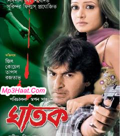 Rater Prahar Seshe By Babul Supriyo Mp3 – Ghatak 2006