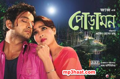 Jole Jole Jonaki (Male) – Poramon Movie Mp3 – Saymon,Mahi