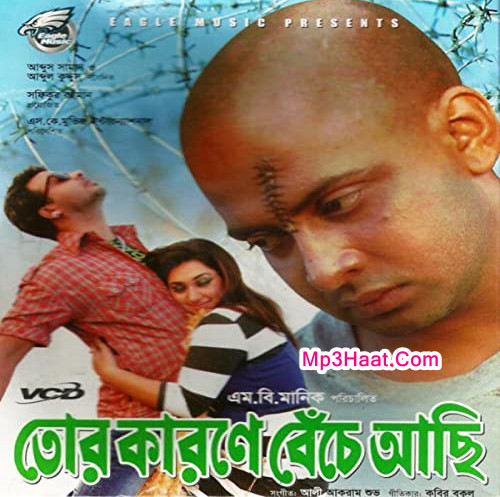 Tor Karone Beche Achi (Title Song) By S. I. Tutul Mp3 – Tor Karone Beche Achi