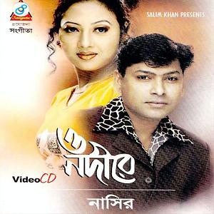 Amar Buke Joto Dukkho By Nasir Mp3 Song