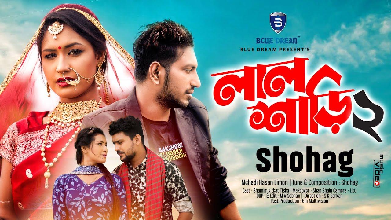 Lal Shari 2 By Shohag Mp3 – Lal shari poria konna 2