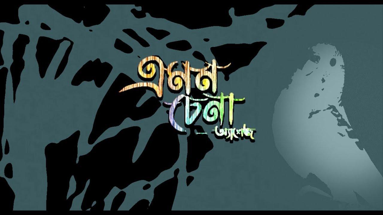 Amon Chena By Ashes Bangla Single Mp3 Song