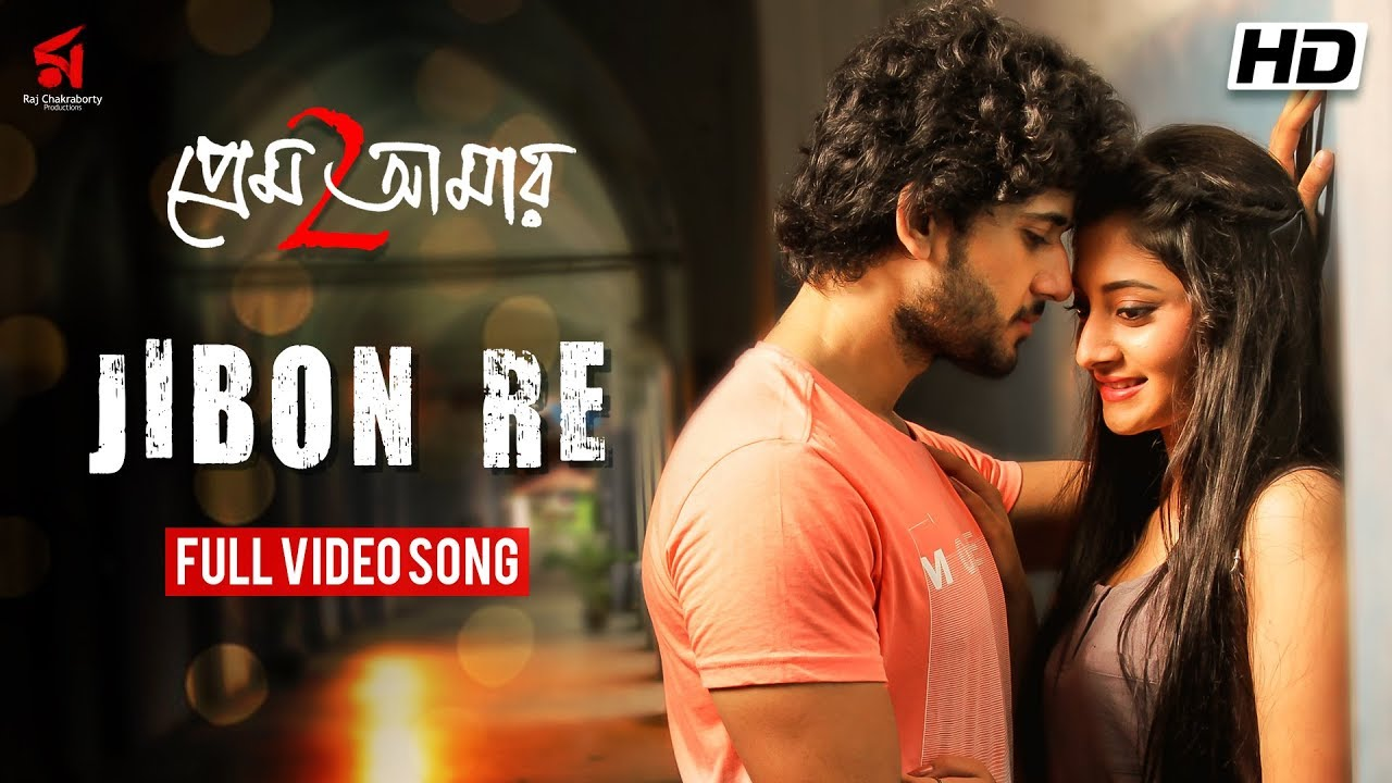 Jibon Re By Arindam Chatterje – Prem Amar 2 sad mp3 song