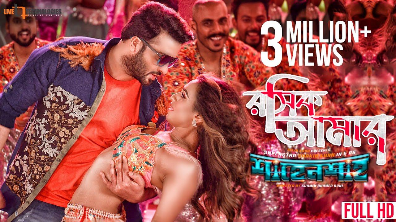 Roshik Amaar By Savvy & Kona – Shahenshah Movie Mp3 Song