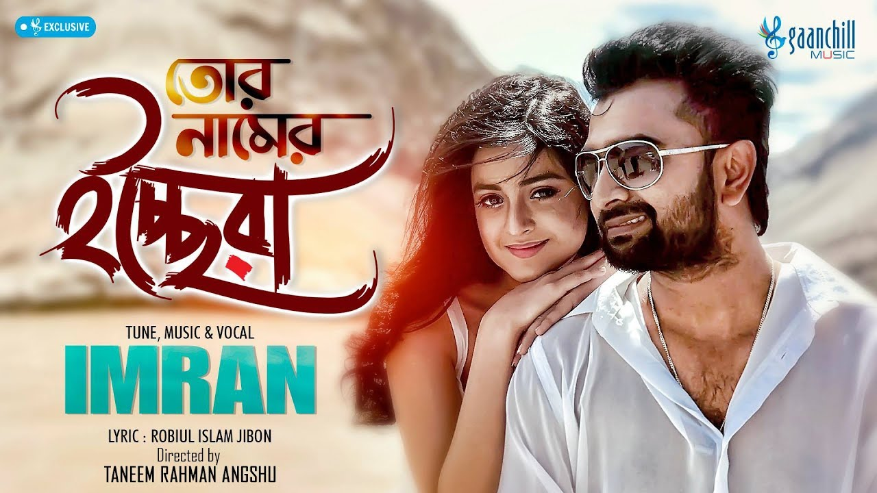 Tor Naamer Icchera By Imran Mahmudul Bangla Mp3 Song
