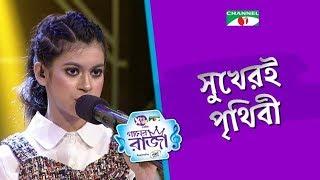 Shukher E Prithibi By Sithi Mp3 Song – Gaaner Raja 2019