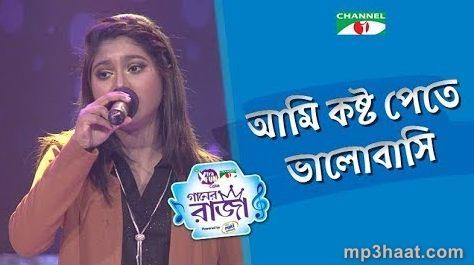 Ami Kosto Pete Bhalobashi By Joyee Mp3 – Gaaner Raja 2019