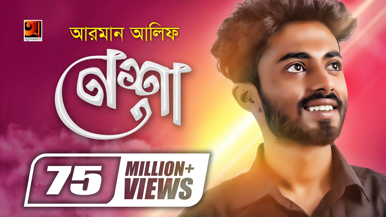 Nesha By Arman Alif Bangla Mp3 Song Download