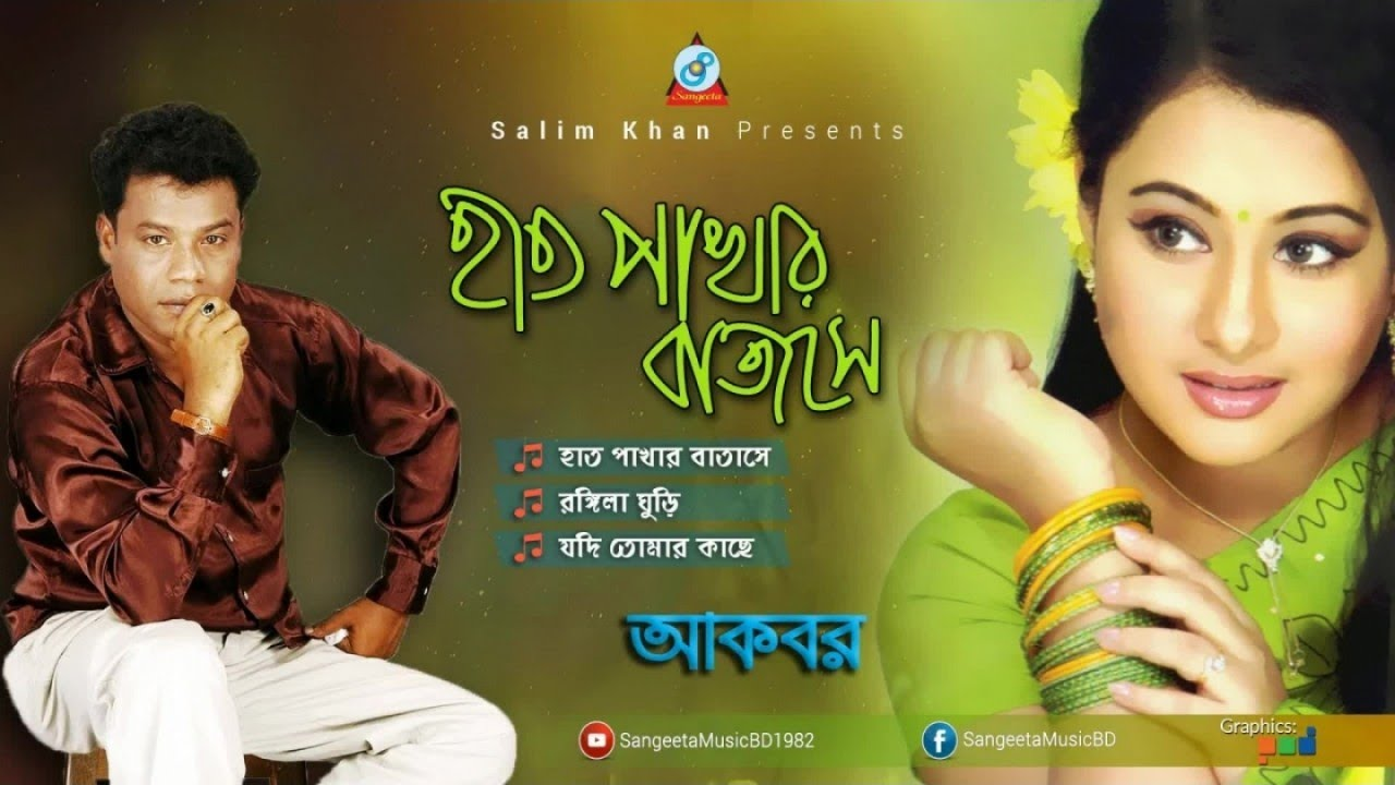 Tomar Hat Pakhar Batase By Akbar Mp3 Song Download