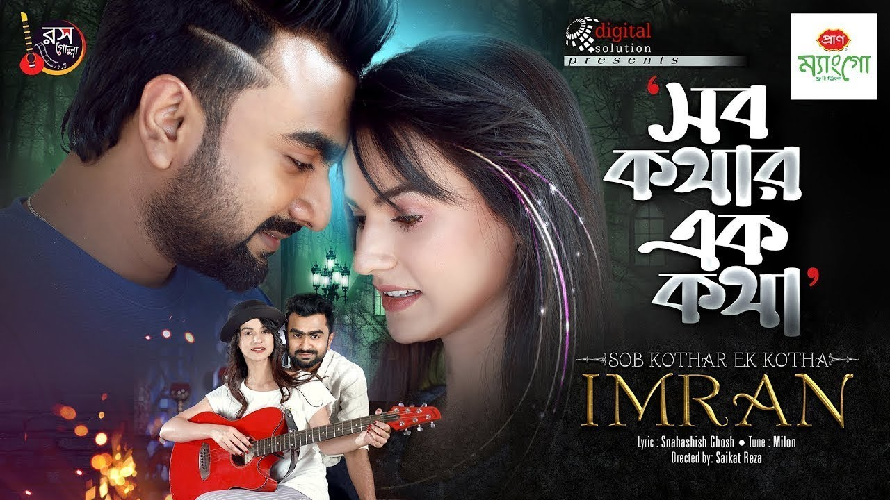 Shob Kothar Ek Kotha By Imran full Mp3 Song
