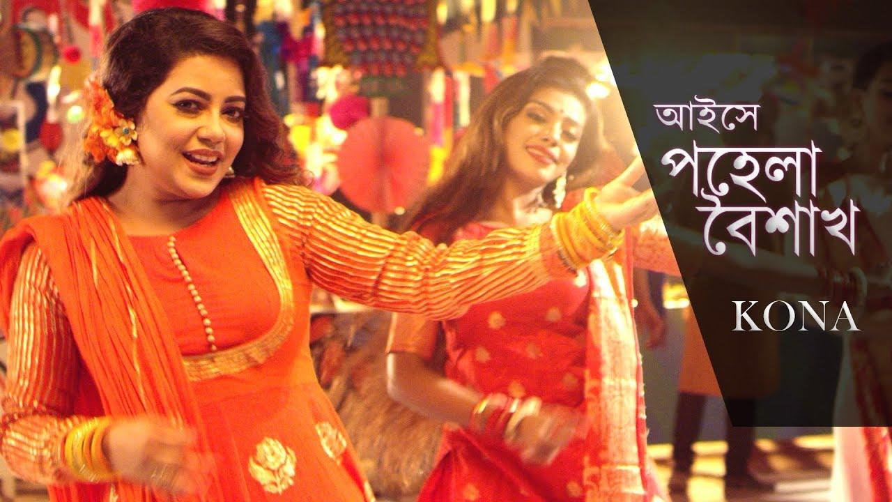 Aise Pohela Boishakh By Kona Mp3 – Pohela Boishakh Exclusive