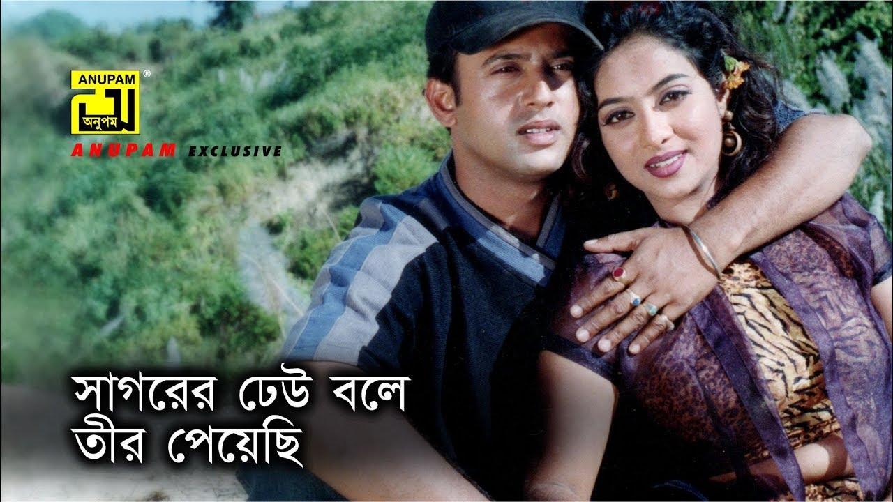 Sagorer Dhew Bole Mp3 By Sadhona Sargam, Binod – Buk Bhora Bhalobasha
