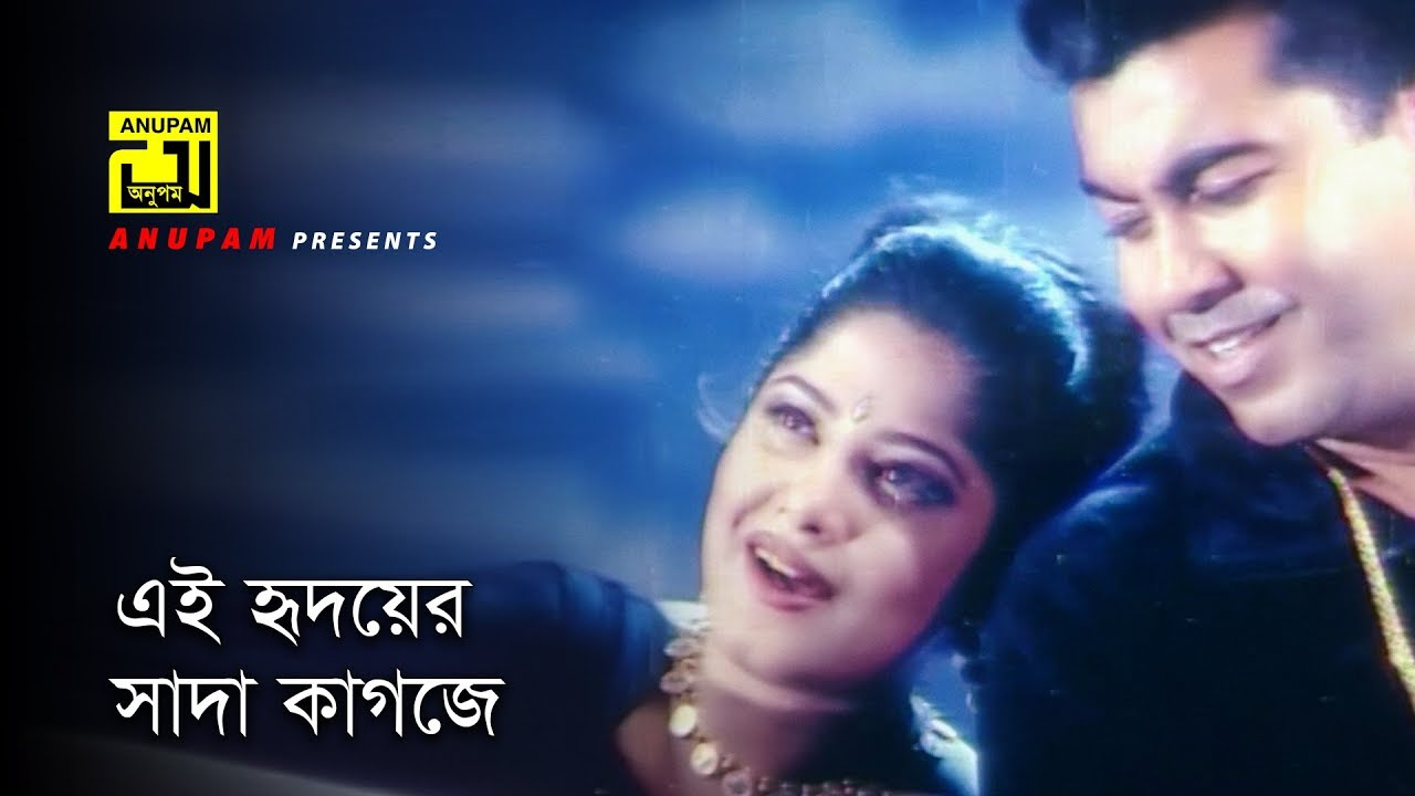 Ei Hridoyer Shada Kagoje By Kumar Bishwajit & Kanak Chapa – Kukhato Khuni Movie Mp3