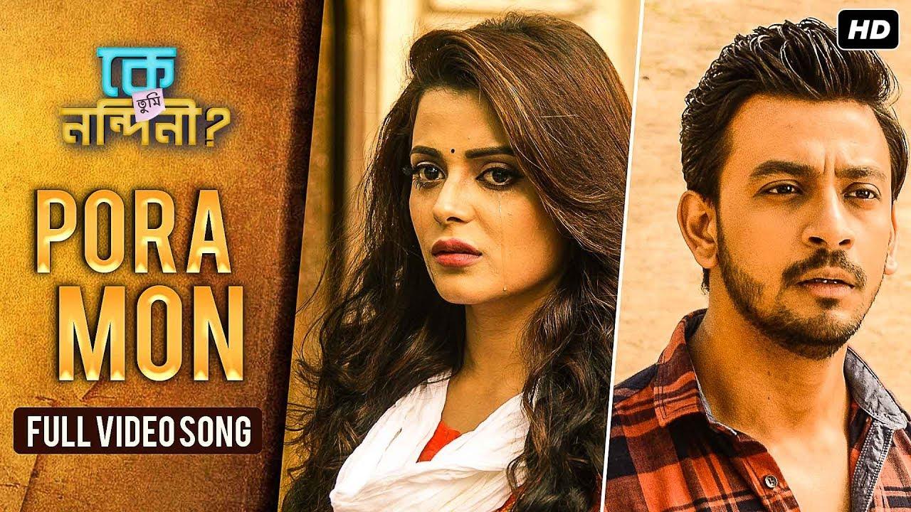 Pora Mon By Raj Barman and Trisha Chatterjee – Ke Tumi Nandini Movie Mp3 Song