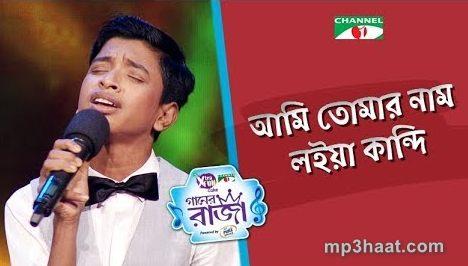 Ami Tomar Nam Loiya Kandi By Shofiqul Mp3 – Gaaner Raja 2019