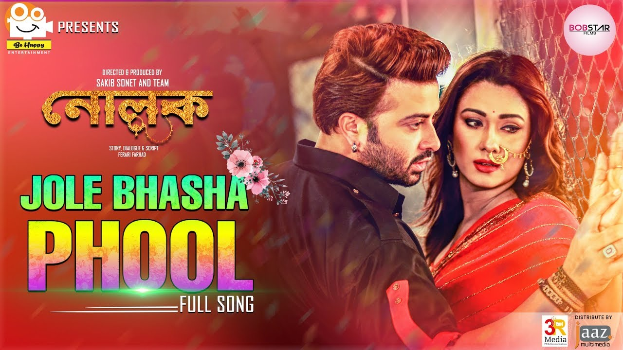Jole Bhasha Phool Mp3 Nolok Movie Shakib Khan Download