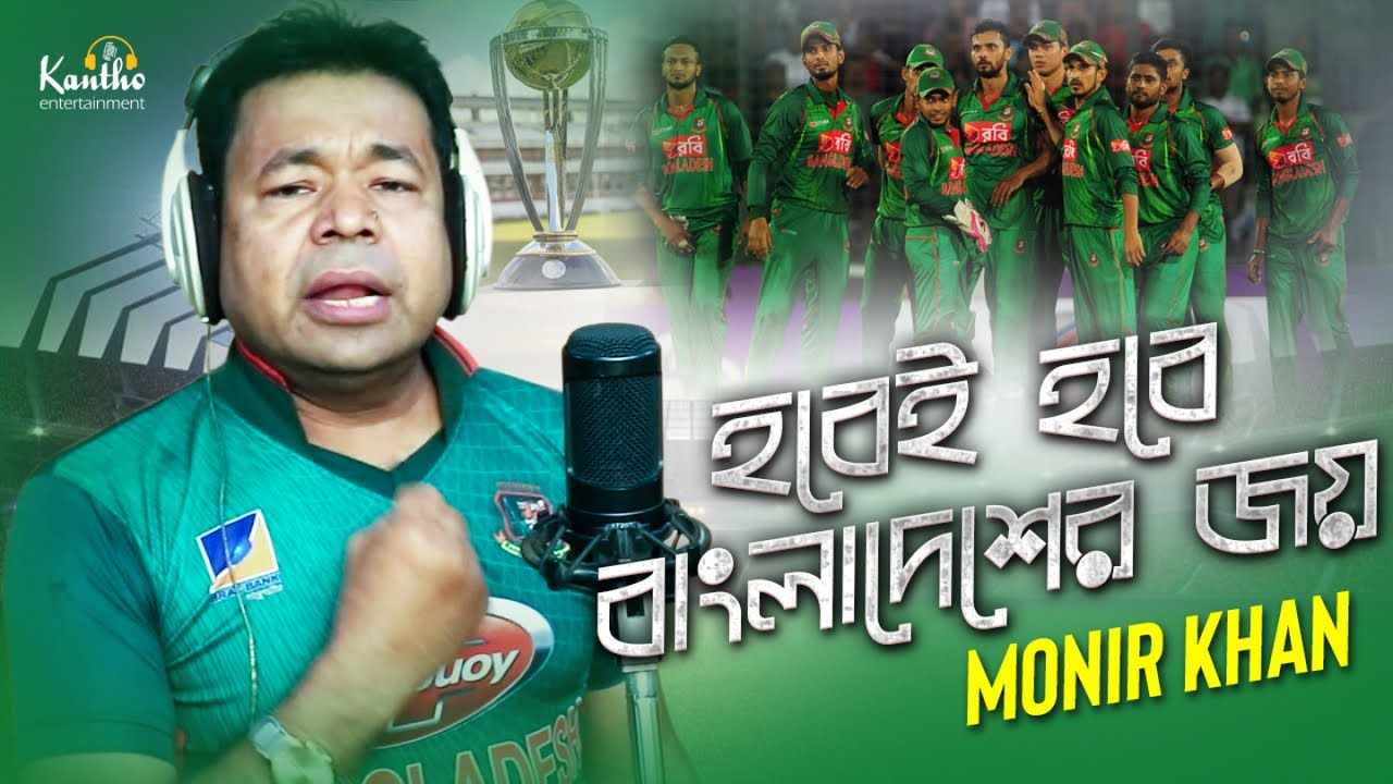 Hobei Hobe Bangladesher Joy By Monir Khan Cricket World Cup 2019 Mp3 Song