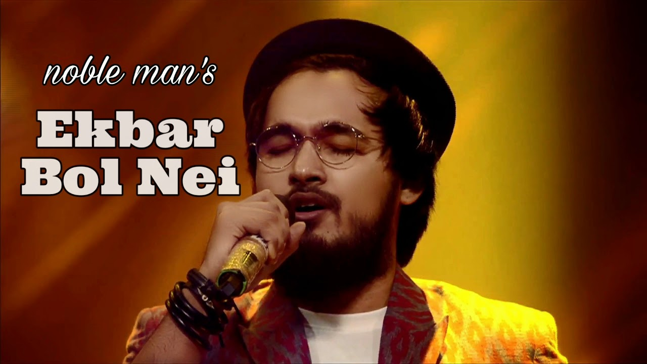 Ekbar Bol Nei Cover By Noble Mp3 Download Saa ree Gaa Maa Paa