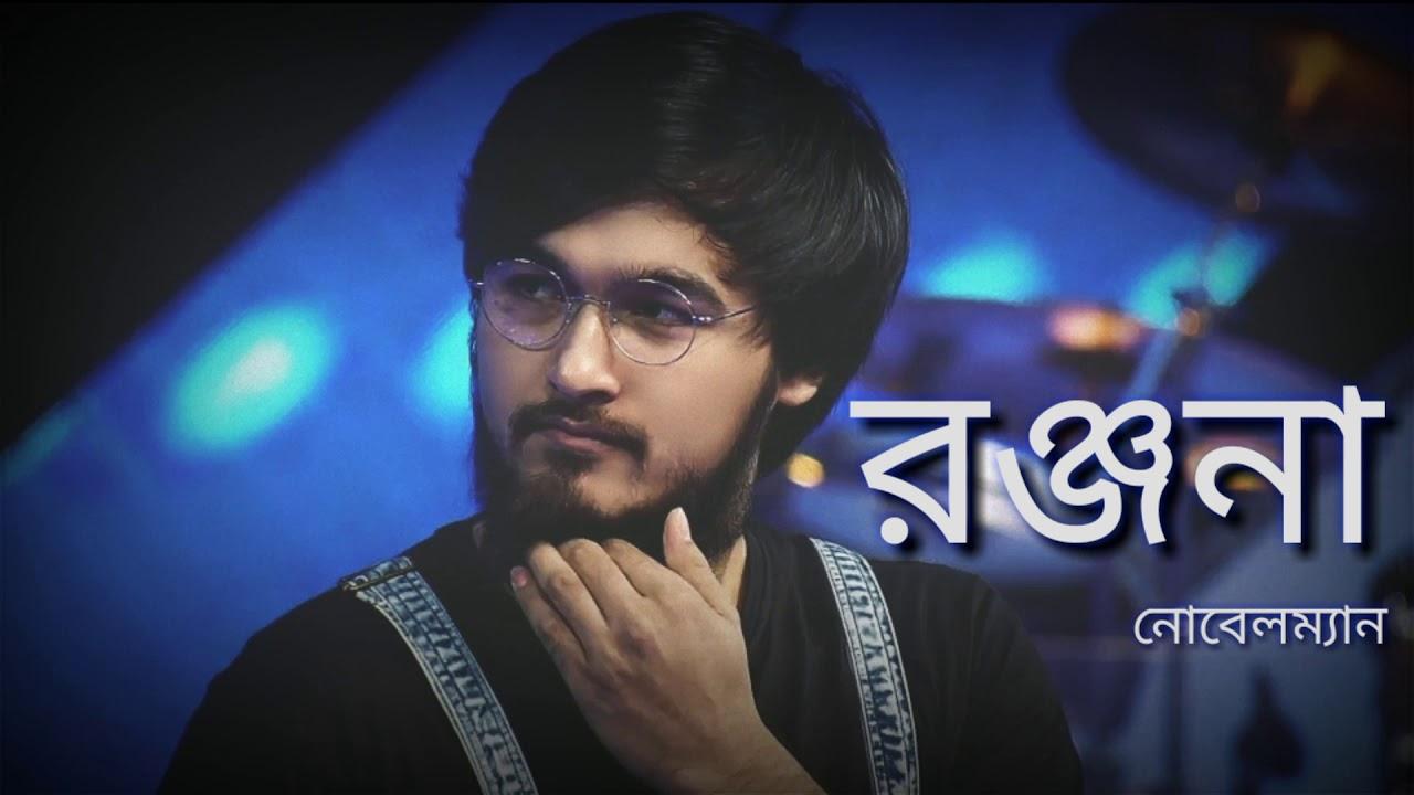 Ranjana Ami Ar Ashbona Cover By Noble Mp3 and Lyrics