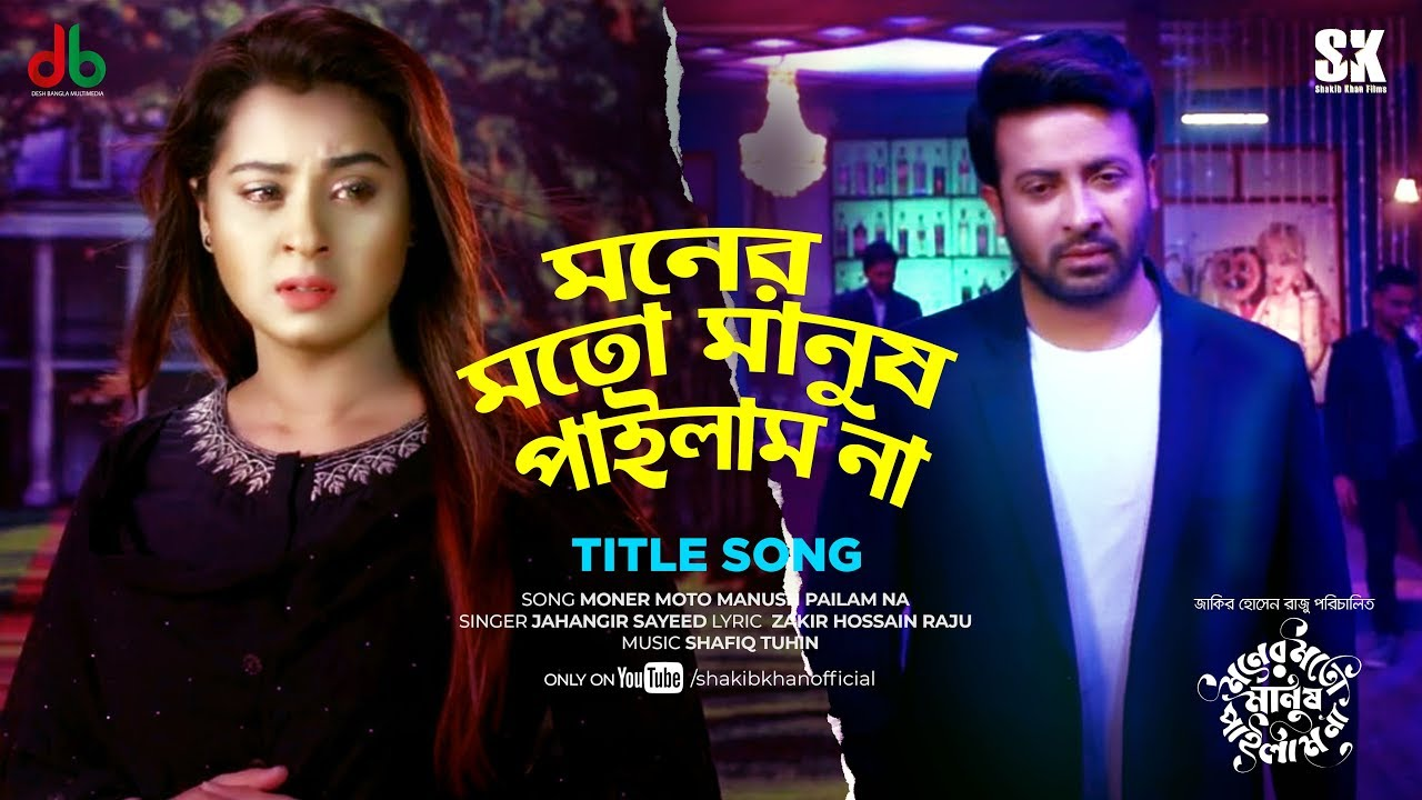 Moner Moto Manush Pailam Na Title Mp3 Song By Jahangir sayeed Shakib khan