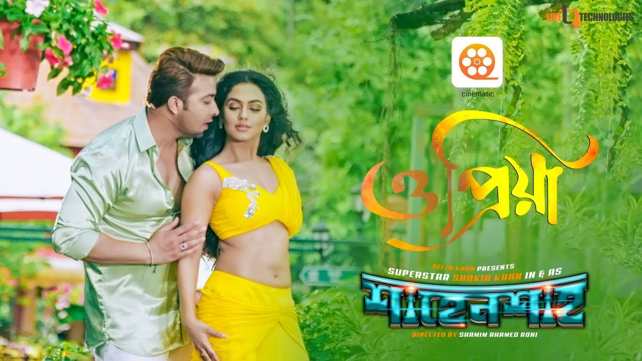 O Priya By Ashok Singh – Shahenshah Benagli Movie Mp3 Shakib Khan