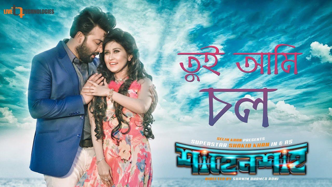 Tui Ami Chol By Imran and Anisha – Shahenshah Benagli Movie Mp3 Shakib Khan