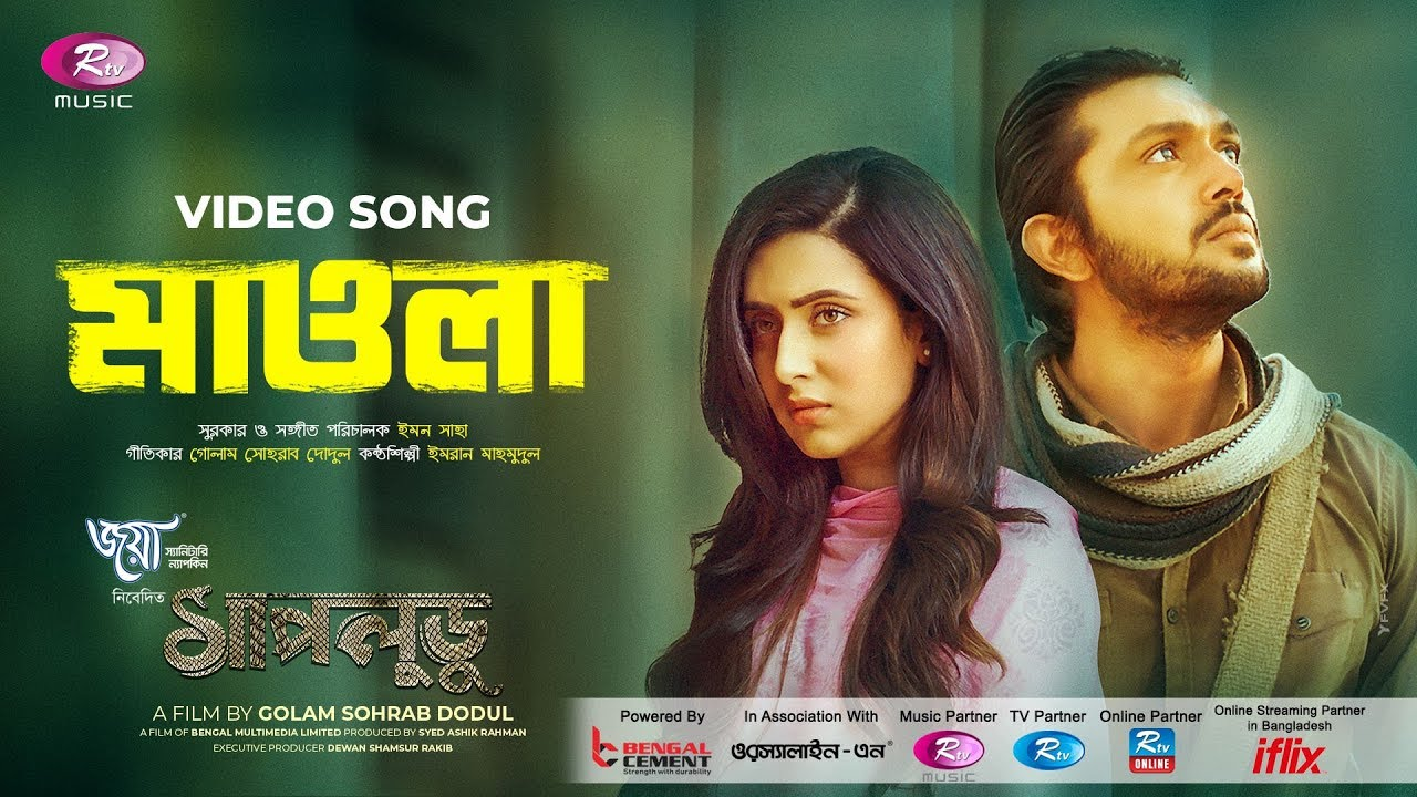 Mawla By Imran Mahmudul – Shapludu Bangla Movie Mp3 Song Download Arifin Shuvo