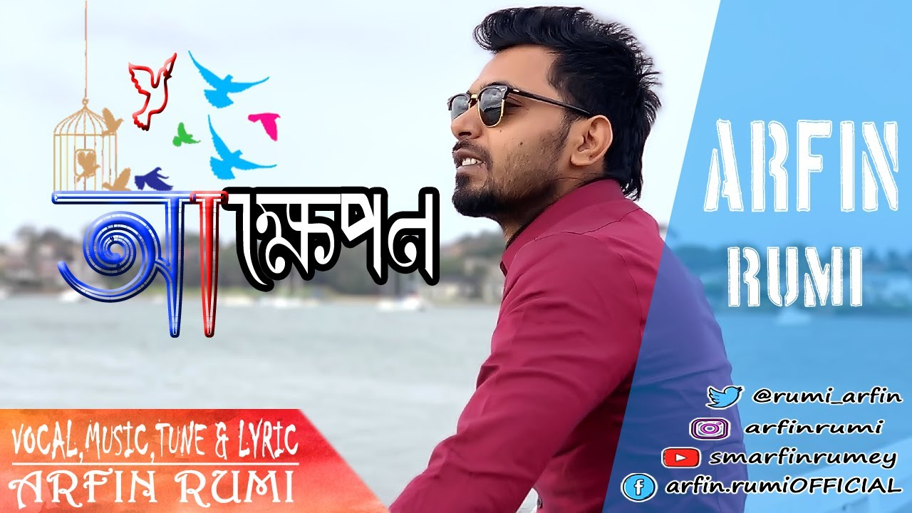 Akkhepon By Arfin Rumi Bangla new mp3 song 2019
