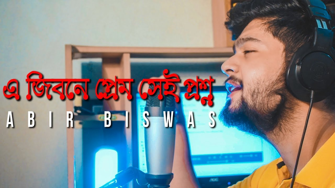 Ea Jibone Prem Sei Proshno Cover By Abir biswas Mp3 – Shedin Dekha Hoyechilo