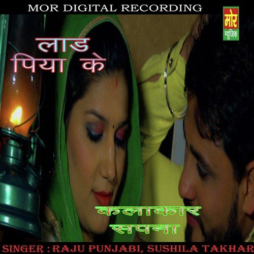 Laad Piya Ke Haryanvi Pop Mp3 Song By Raju Punjabi & Sushila Thakhr