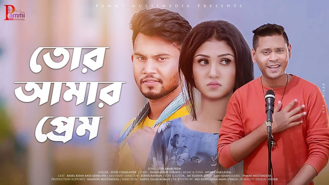 Tor Amar Prem by Ayon Chaklader mp3 song download
