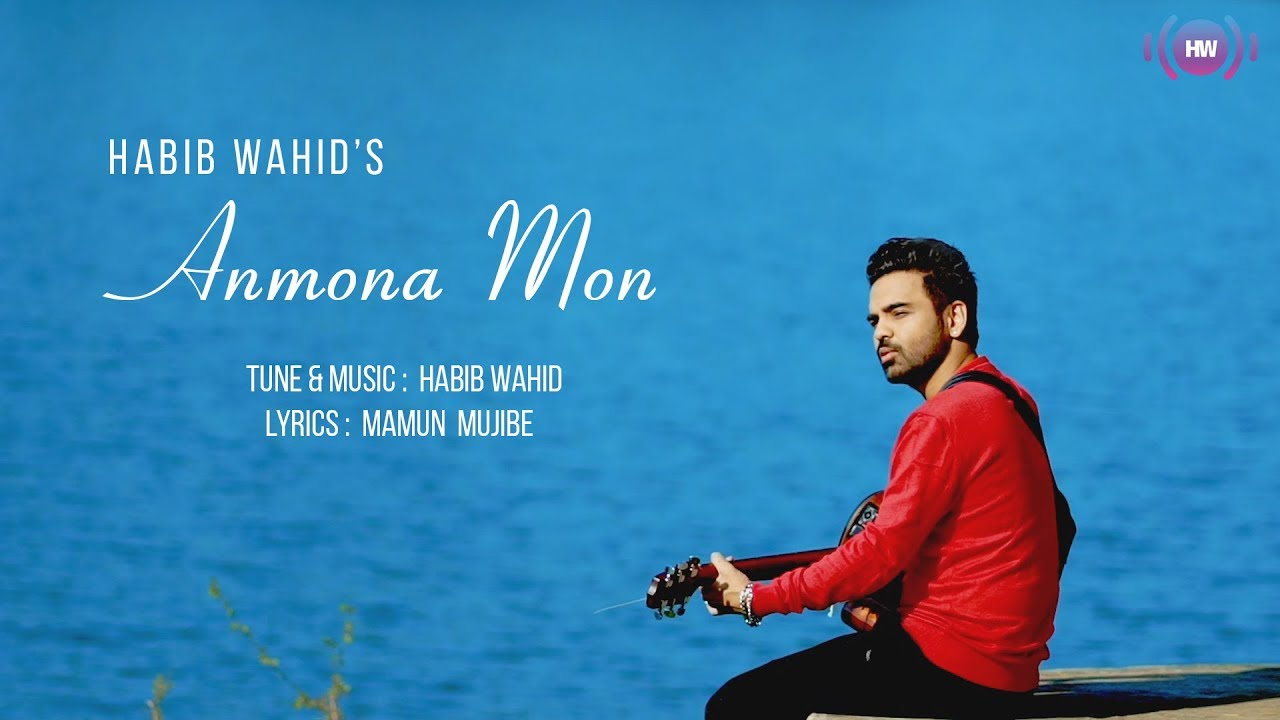 Anmona Mon by Habib Wahid Mp3 Song Download