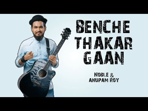 Benche Thakar Gaan (Duet) By Noble and Anupam Roy Mp3 and Lyrics Download