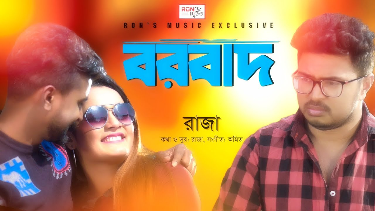 Borbad By Raza Ahmed Mp3 and Video Download 2019