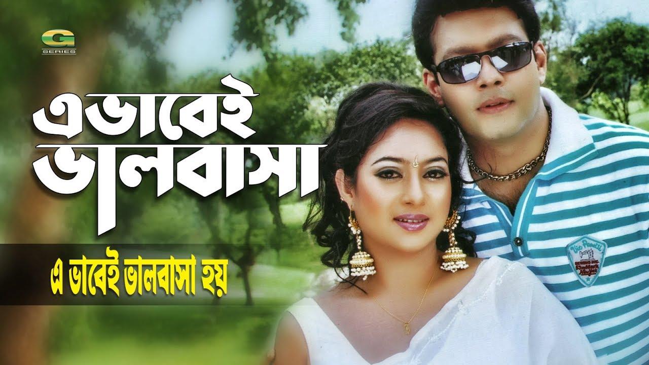 Evabei Bhalobasha Bujhi Hoye Jai By S D Rubel & Kanak Chapa Mp3 Song
