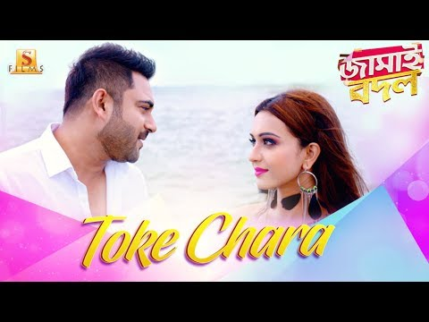 Toke Chara By Jubin Nautiyal Mp3 Song – Jamai Bodol