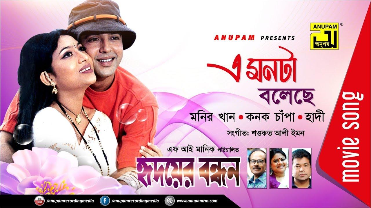 Na na na Prem Kokhono Korbona Mp3 and Lyrics By Asif Akbar & Konok Chapa