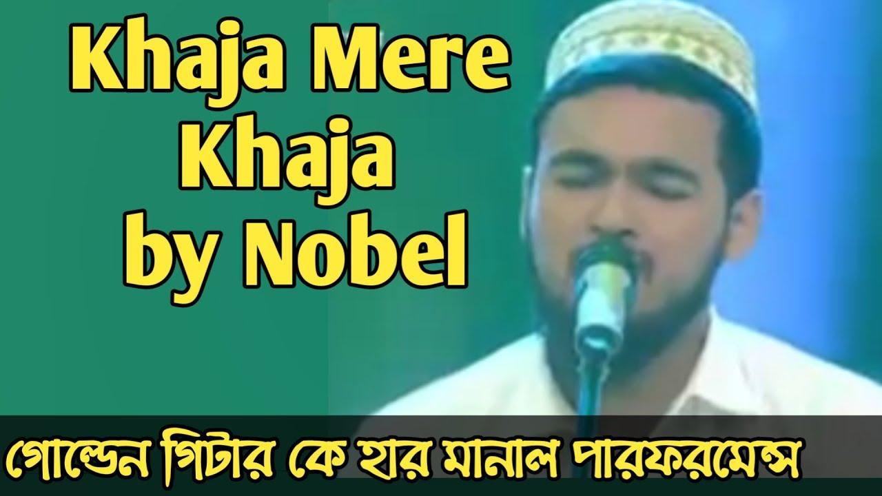 Khwaja Mere Khwaja Cover By Noble Mp3 Song Lyrics