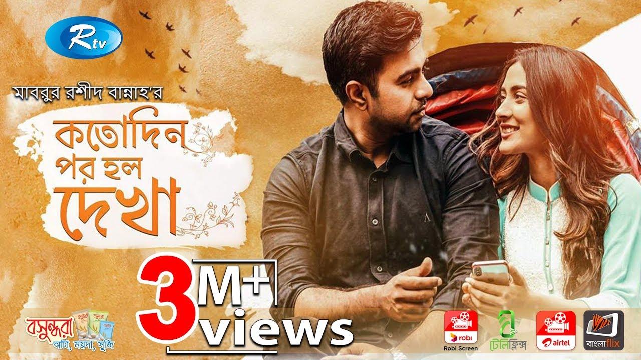 Kotodin Por Holo Dekha Bangla Natok Download Apurba